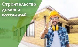 Строительство домов Нижний Новгород