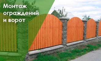 Строительство ограждений и ворот